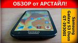 Плашка видео обзора 1 Samsung Galaxy S3 Duos