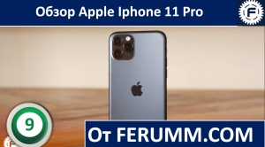 Обзор Apple IPhone 11 Pro от Ferumm
