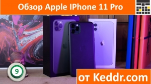 Обзор Apple IPhone 11 Pro