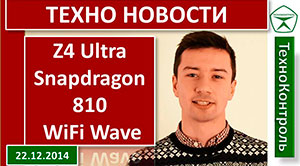 Sony Xperia Z4 Ultra, Snapdragon 810, WiFi Wave