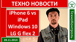 iPhone 6 мешает iPad, Safari отказал Google, Windows 10, LG G flex 2
