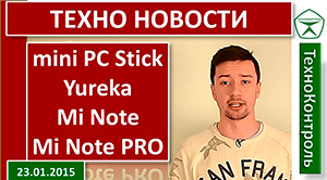 Смартфон Micromax Yureka, смартфоны Хiaomi Mi Note и Mi Note PRO, mini PC Stick